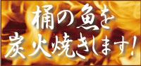 方座浦 炭火