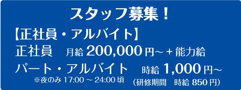 スタッフ募集!正社員 月給 200,000円~+能力給 パート・アルバイト 時給 1,000円~
